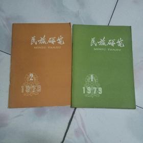 民族研究1979/1.2(总第一期创刊号)加第二期【和售】