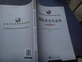 (世界政治国际关系丛书) 国际关系社会学  签赠本