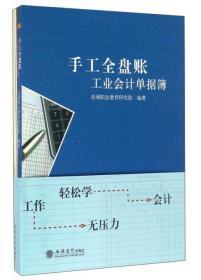 手工全盘账工业会计单据簿