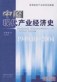 中国现代产业经济史:1949.10-2004
