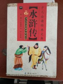 水浒传 : 少儿自渎精华彩绘本