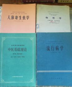 人体寄生虫学+流行病学+中医基础理论+物理学(四册合售)