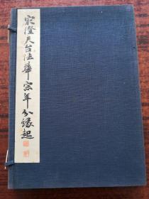 最澄天台法华宗年分缘起     平凡社    1933年