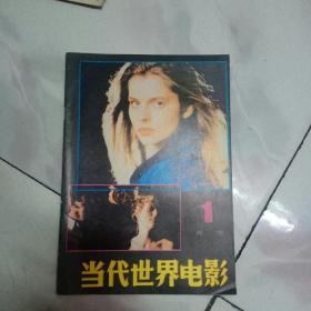 当代世界电影画卷 第1辑 1985年【创刊号】