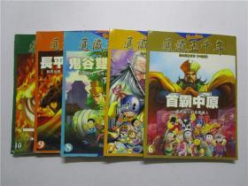 大16开漫画 通识五千年历史漫画系列 中国篇 之6《首霸中原》之7《卧薪尝胆》之8《鬼谷双雄》之9《长平之战》之10《一统天下》 五册合售