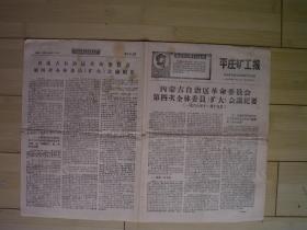 平庄矿工报   1968年11月22日 第152期号 货号3