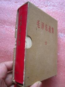 《毛泽东选集》 一卷本(军内发行)  64开红塑皮装、外套书盒 【1964年1版、67年改改64开横排本、68年北京1印、】 注;毛泽东图像页下面缺了点——看图、其他处品佳