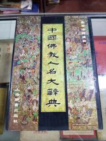 中国佛教人名大辞典(99年初版  仅3000册   16开精装)