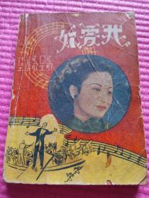 美女封面 袖珍版《我爱你歌星最新流行电影插曲歌选集》第六集全一册前附16为著名歌星剧照等(如图)1948年上海银花出版社