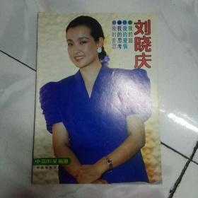 中国影星画册【刘晓庆】