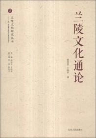 兰陵文化研究丛书:兰陵文化通论