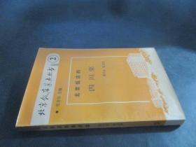 北京饭店的四川菜
