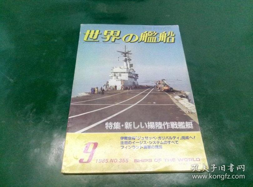 日文原版   世界的舰船  1985年9