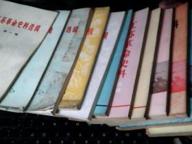 江苏革命史料选辑(1~13)缺6+革命烈士英雄事迹专辑  整体八五品 1 2 3 4品稍差 八品左右         D