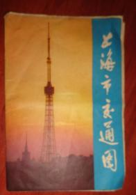 广州、三亚、宜昌、海南、昆明、广州、上海、广州等地图、8张合售