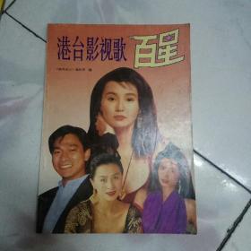 港台影视歌百星【1992一版一印】