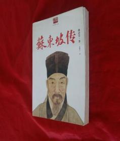 《苏东坡传》 【正版书】一版一印