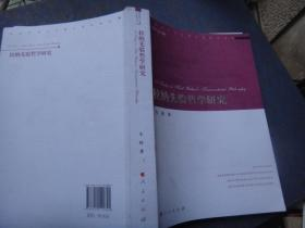 经院哲学与宗教文化研究丛书: 拉纳先验哲学研究