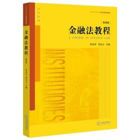 金融法教程(第四版)