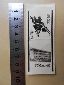 1961年【东北大学,书签】