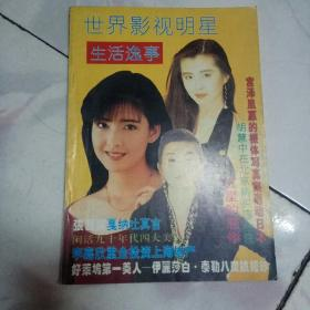 世界影视明星生活逸事【1992一版一印】