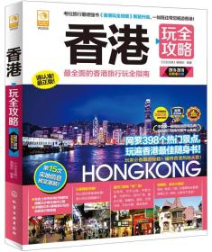 香港玩全攻略-2015-2016最新全彩版