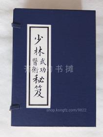 少林武功医宗秘笈/少林武功医术秘笈
