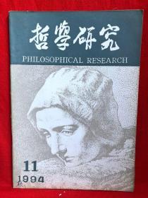 哲学研究,1994年11期