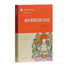 藏传佛教信仰与民俗 增订本 西北民族文献与文化研究丛书