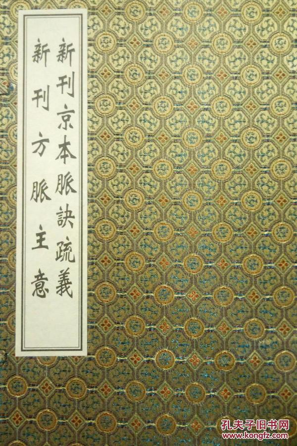 新刊京本脉诀疏义 新刊方脉主意(中医古籍孤本大全 16开线装 全一函二册)