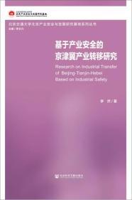 基于产业安全的京津冀产业转移研究