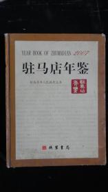【 地方文献 】驻马店年鉴  2007年