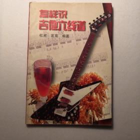 怎样识吉他六线谱。