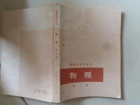 物理 第二册