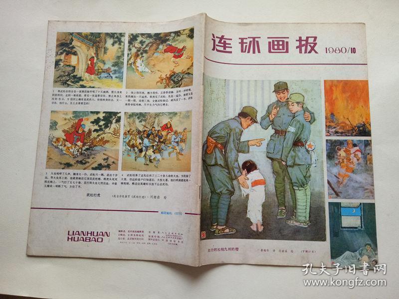 连环画报 1980.10