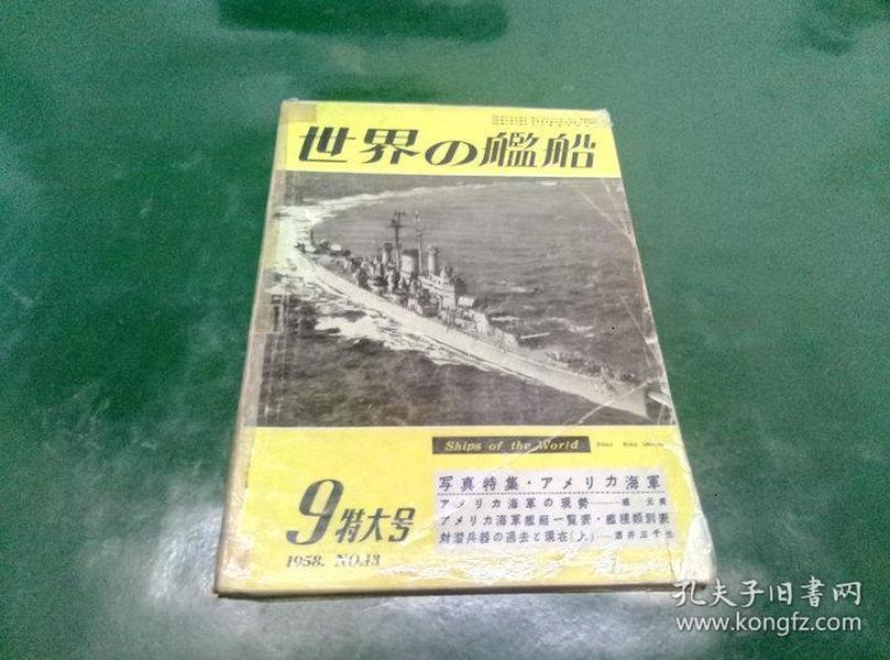 日文原版   世界的舰船  1958年9