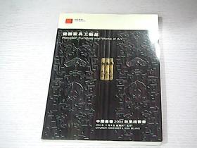 中国嘉德2004秋季拍卖会 瓷器家具工艺品