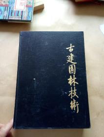 古建园林技术【总1-9期及《工程做法则例》合订本】含创刊号1983年第一期..(16开硬精装)