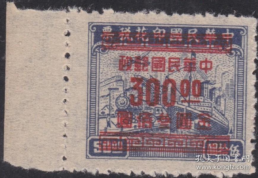 【民国邮票民普52 印花税改作金圆邮票【上海永宁加盖11-8】新一枚】