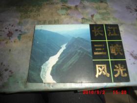 明信片:长江三峡风光(全九枚)