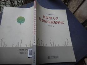 研究型大学师资队伍发展研究  黄明东签名赠送本