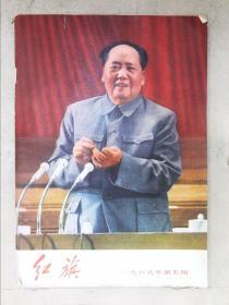 红旗(1969.5)