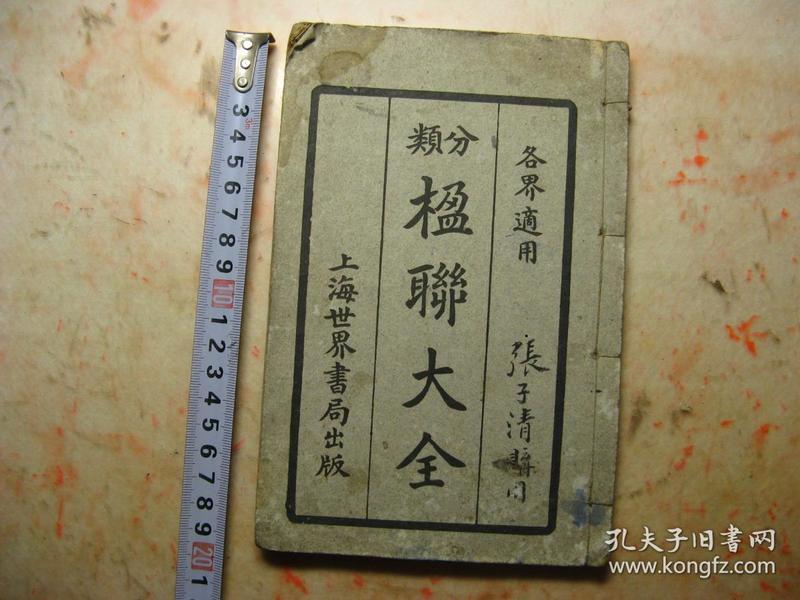 民国十二年(1923年)分类楹联大全(共十四编)一册全