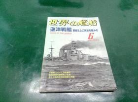 日文原版   世界的舰船  1999年6