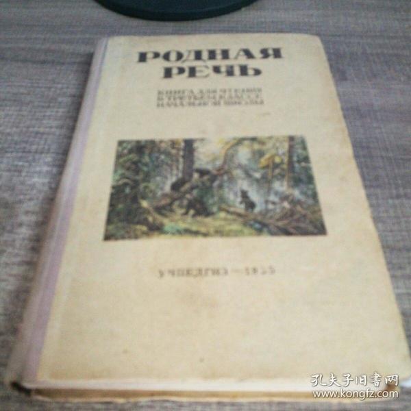 (珍贵稀少)1955年全俄文版祖国语言小学三年级用