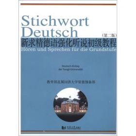 新求精德语强化听说初级教程(第2版)