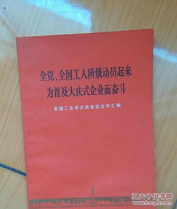 全党全国工人阶级动员起来为普及大庆式企业而奋斗(有华国锋题词)
