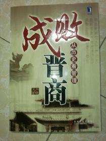 成败晋商:从历史看管理.