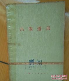出版通讯(1977年第八期)