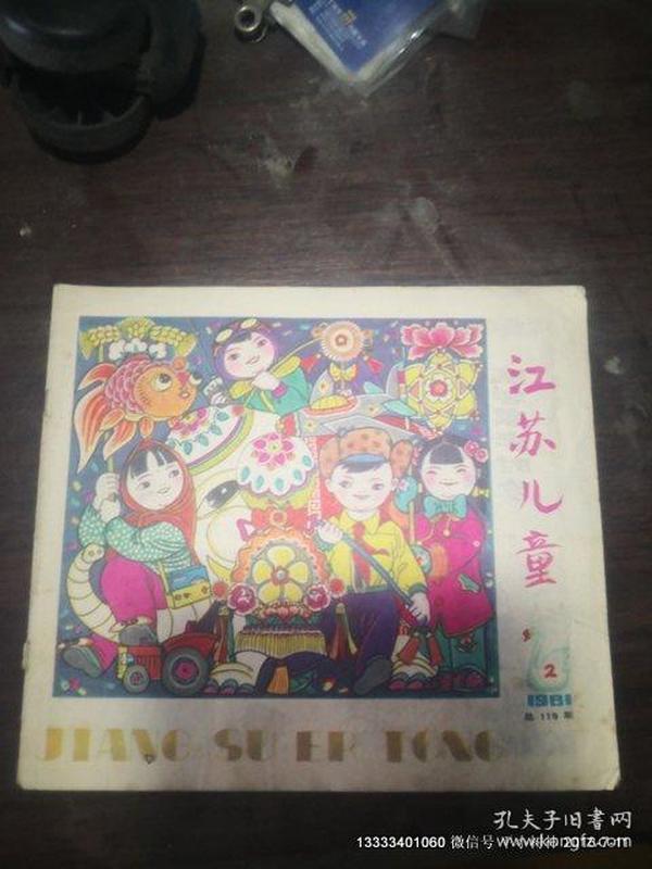 江苏儿童  1981年第1,2 8 11期